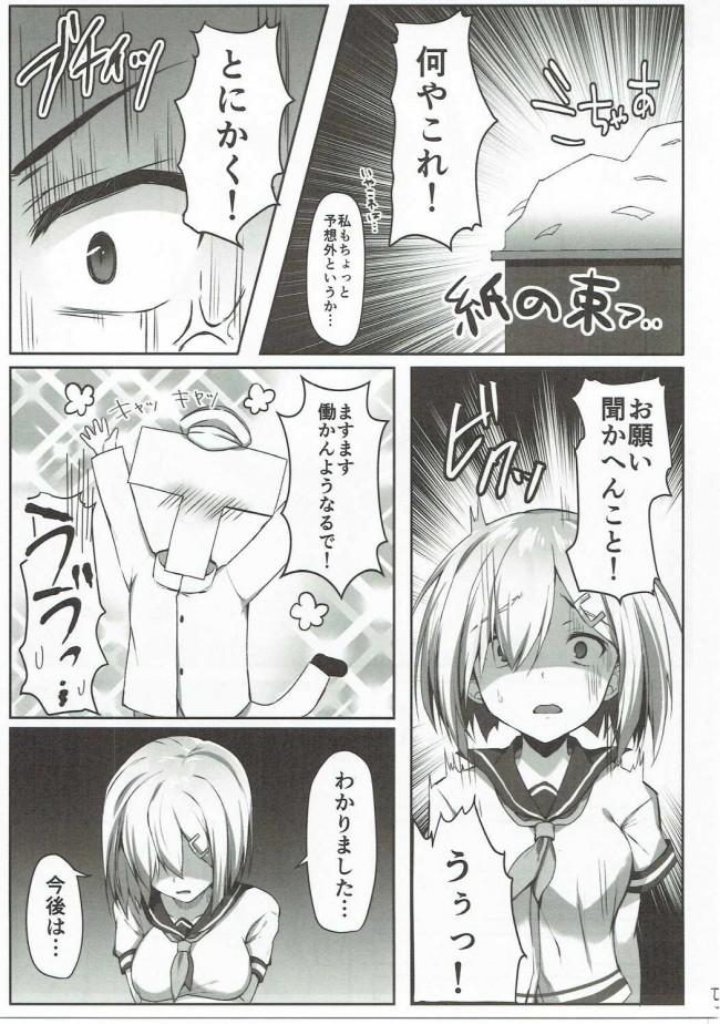 【艦これ エロ同人】NOと言える?浜風ちゃん (4)