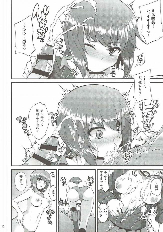 【ガルパン エロ同人】まほチョビパーティー (11)
