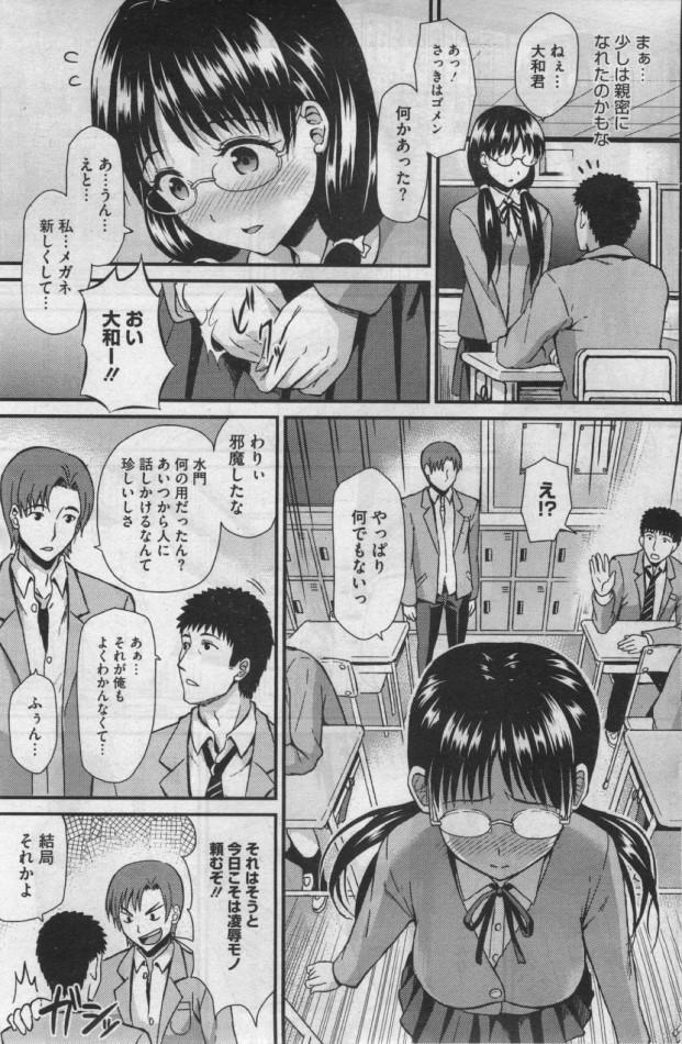 【エロ漫画・エロ同人誌】いつもエロ本を買いに来るクラスメイトの橋本君が好きな水門さんはついに…!! (7)