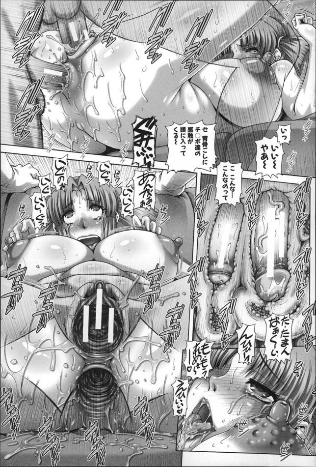 妻たちの奉仕活動2【エロ漫画・エロ同人誌】3P近親相姦セックスする人妻は息子ちんぽでマンコもアナルもガッバガバ!!wwwww (25)