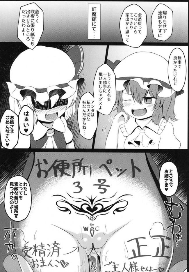 【東方 エロ漫画・エロ同人】催眠なんかかかってないもんっ (24)