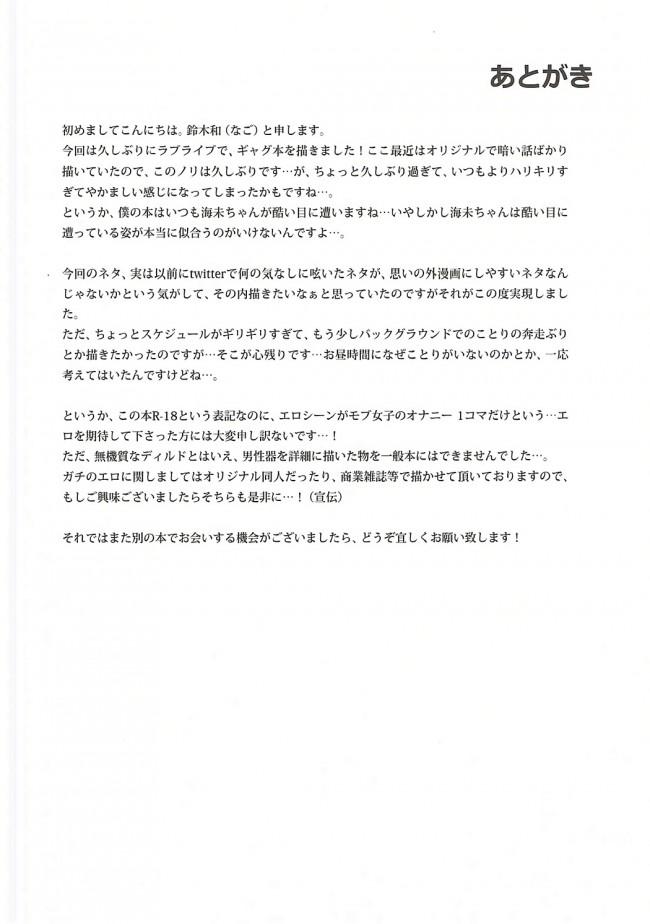 【ラブライブ! エロ同人誌】園田バイブレーション!!【なごみやさん】 (21)