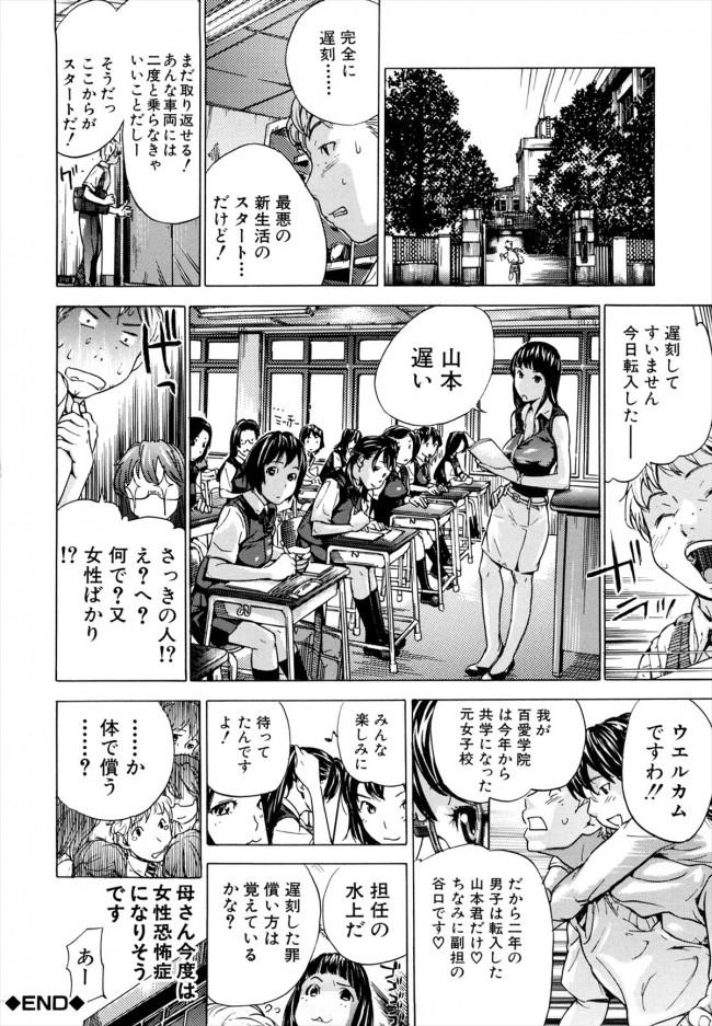 【エロ漫画・エロ同人誌】転校早々電車でお姉さんや女子校生たちに逆レイプされまくるアメリカ人の少年wwwwwwwww (20)