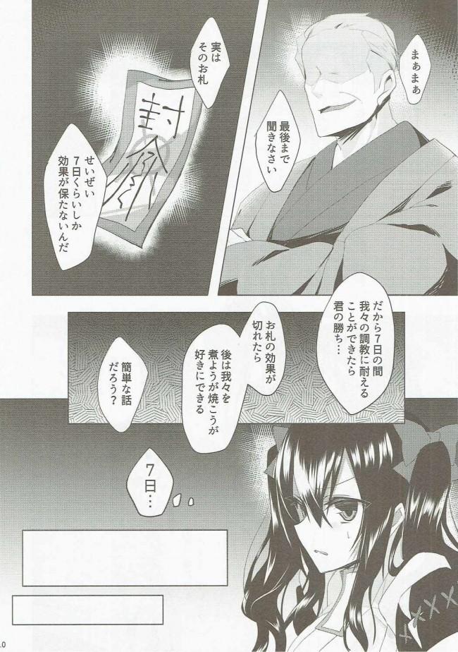 【東方 エロ漫画・エロ同人】はたてちゃん飼育日記 (9)