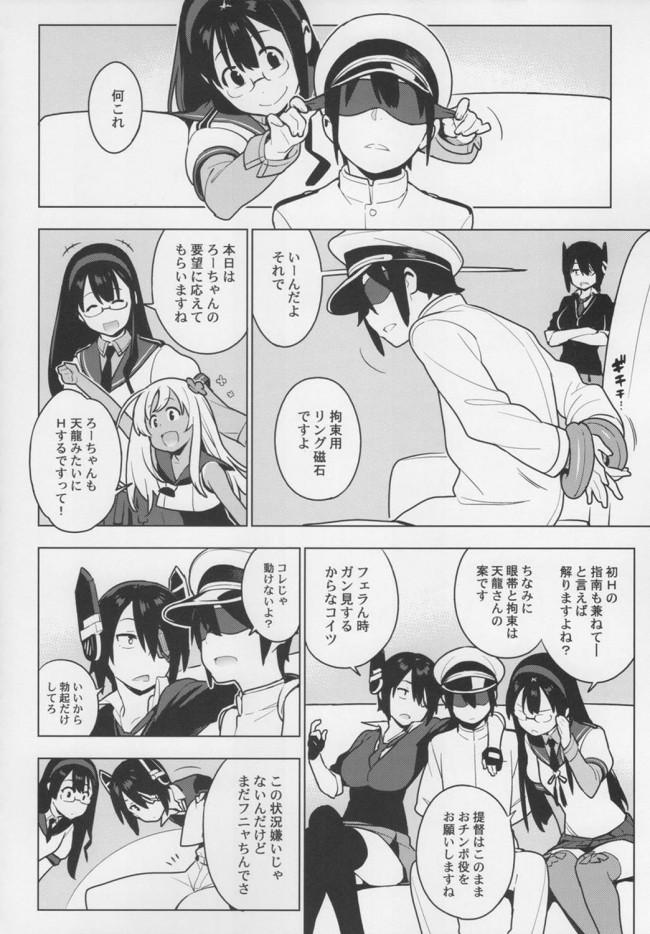 【艦これ エロ同人】PASSIVE SKILL (8)