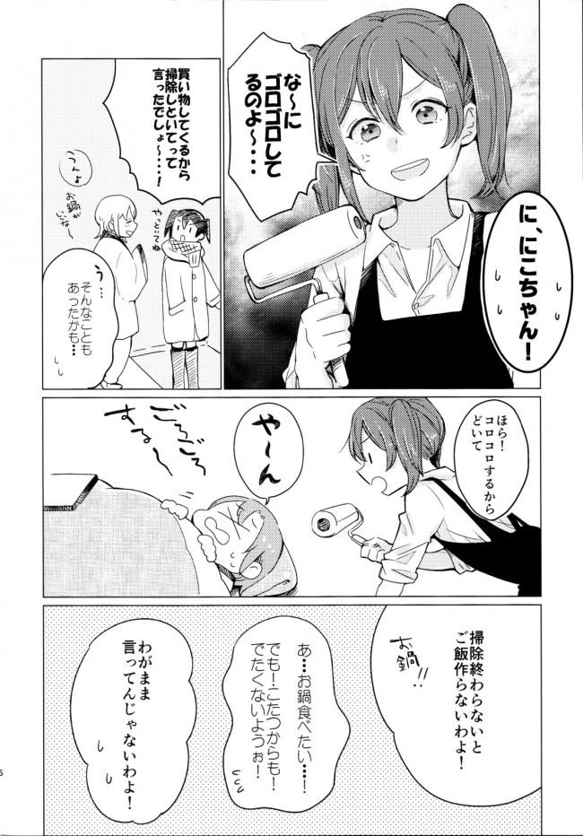 【ラブライブ! エロ漫画・エロ同人】こたつラプソディ[しょぼコン] (5)