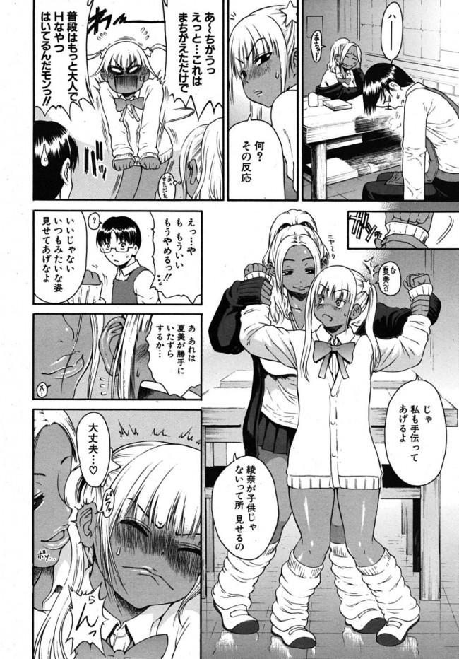 【エロ漫画・エロ同人誌】黒ギャル女子校生の綾奈が幼馴染の正一に子供扱いされてムキになった結果、友達の黒ギャルがたきつけて来てドロドロの3Pセックスに…w (4)