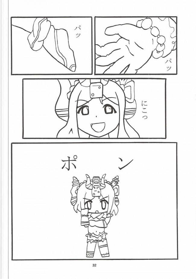 【ラブライブ! エロ同人誌】待ちきれないYO!!【かたまり屋】 (31)