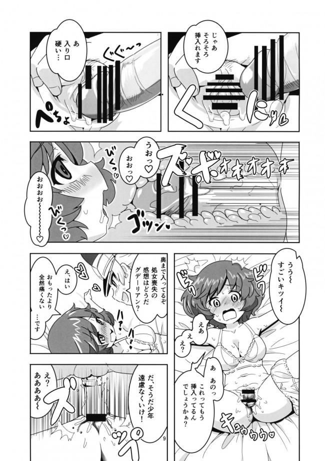 【ガルパン エロ漫画・エロ同人】不肖・秋山優花里の援交講座 (8)