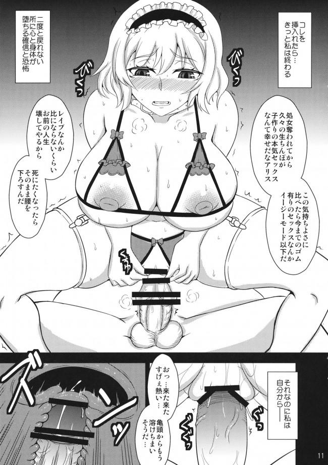 【東方 エロ漫画・エロ同人】人形少女の堕としかた (10)