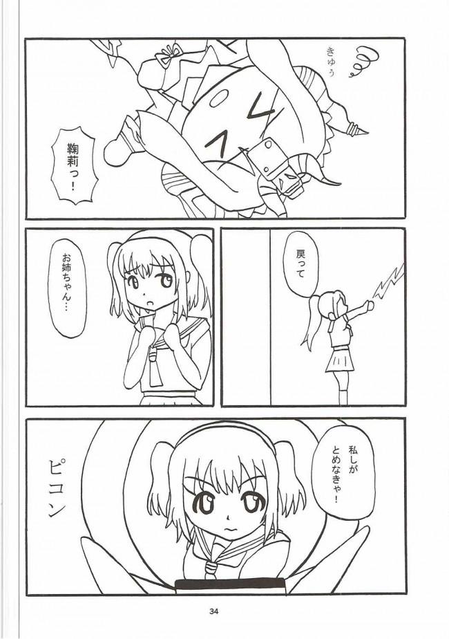 【ラブライブ! エロ同人誌】待ちきれないYO!!【かたまり屋】 (33)