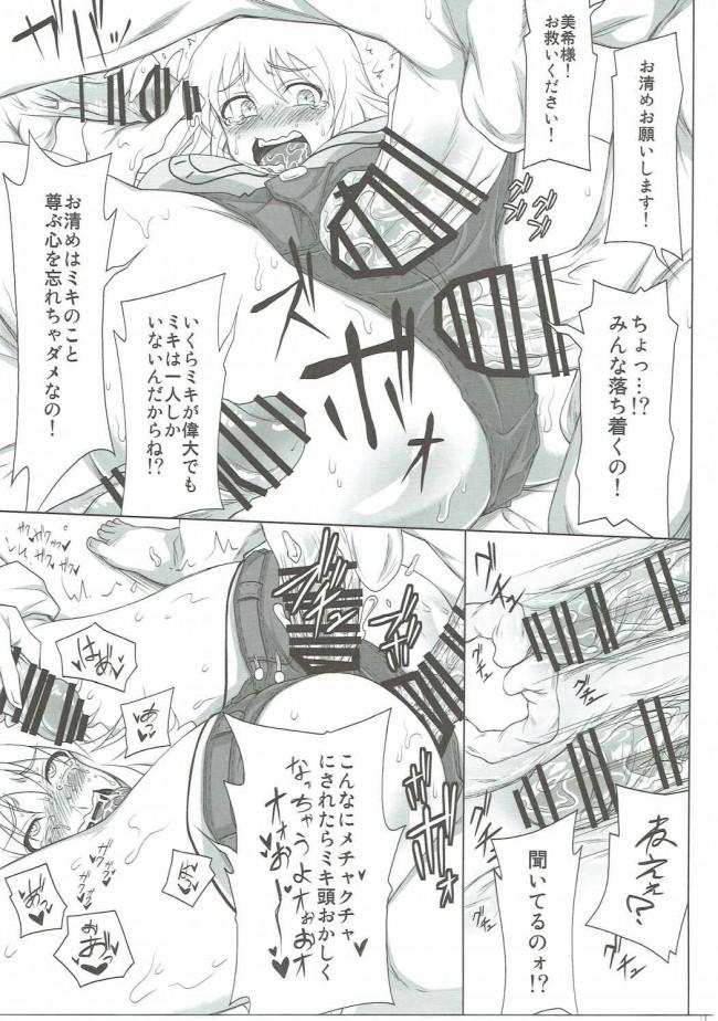【デレマス エロ同人誌】スタア誕生【れっどべる】 (22)