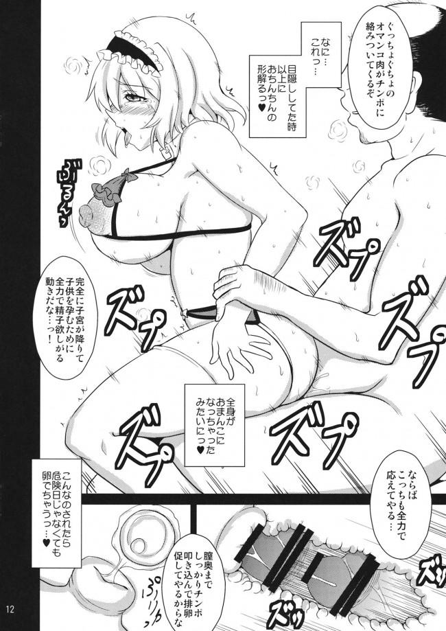 【東方 エロ漫画・エロ同人】人形少女の堕としかた (11)
