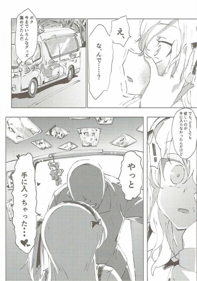 【ガルパン エロ同人誌】ガルパンキャラにえっちなお願いをしてみる本【ヒビメガネ】 (31)