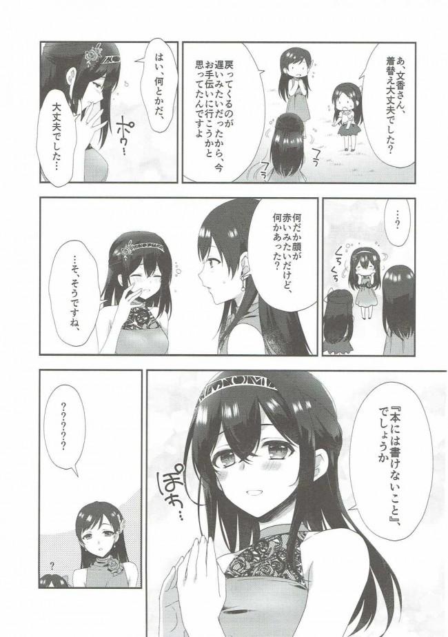 【デレマス エロ漫画・エロ同人】さよならエクストラヴァージン (40)