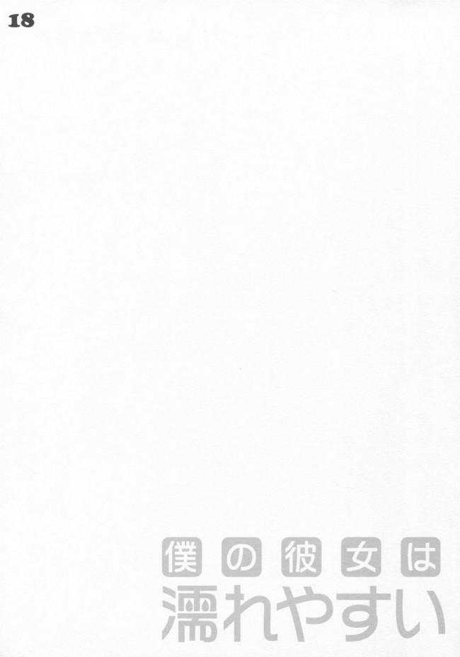 【エロ漫画・エロ同人】僕の彼女は濡れやすい【PINK CHUCHU】 (17)