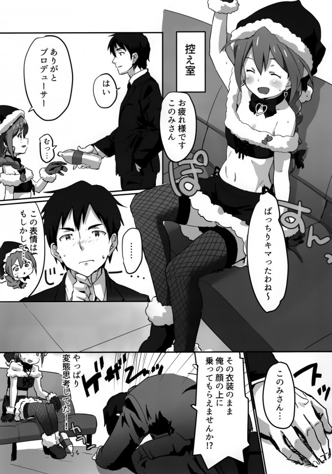 【グリマス エロ漫画・エロ同人】このみさんと…。 (4)