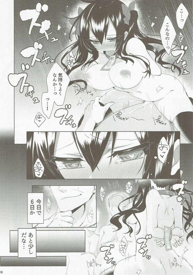【東方 エロ漫画・エロ同人】はたてちゃん飼育日記 (5)