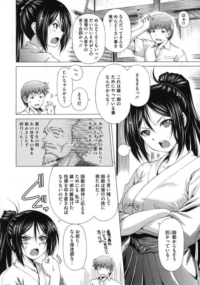 【エロ漫画・エロ同人】朝稽古するはずだったのにセックスしちゃってそっちの稽古になっちゃった・・・w (2)