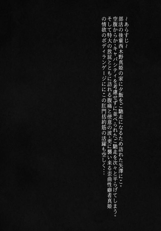 【ラブライブ! エロ漫画・エロ同人】BUBI~お尻から特ダイノタカラモノズがブリブリンセスして憂鬱~ (3)