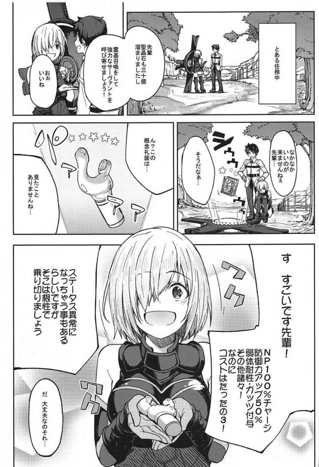 【FGO エロ同人誌】マシュとえっちしましゅ【セニマンカルタン】 (2)