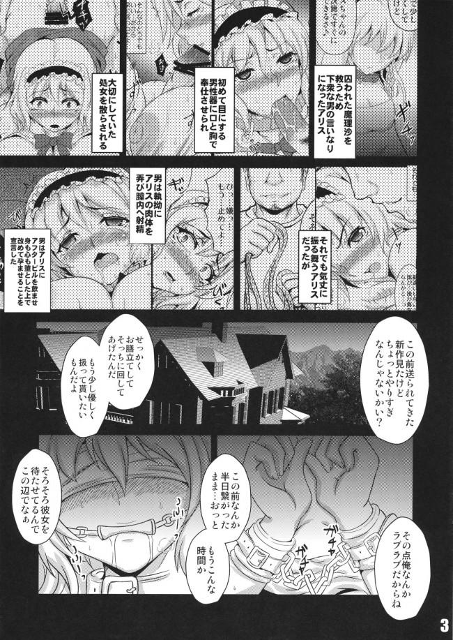 【東方 エロ漫画・エロ同人】人形少女の堕としかた (2)