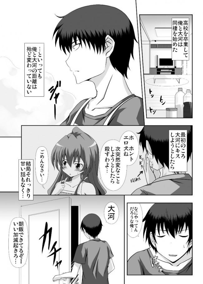 【エロ同人誌 とらドラ!】Mutual Affection【無料 エロ漫画】 (2)