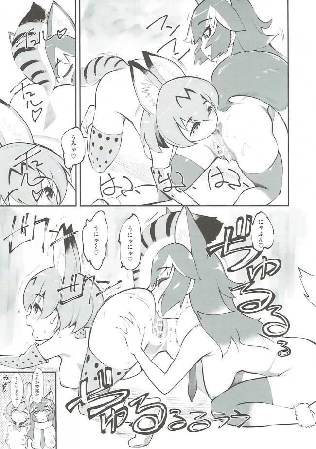 【けもフレ エロ同人誌】大人のジャパリまん○!【ハイパーピンチ】 (10)