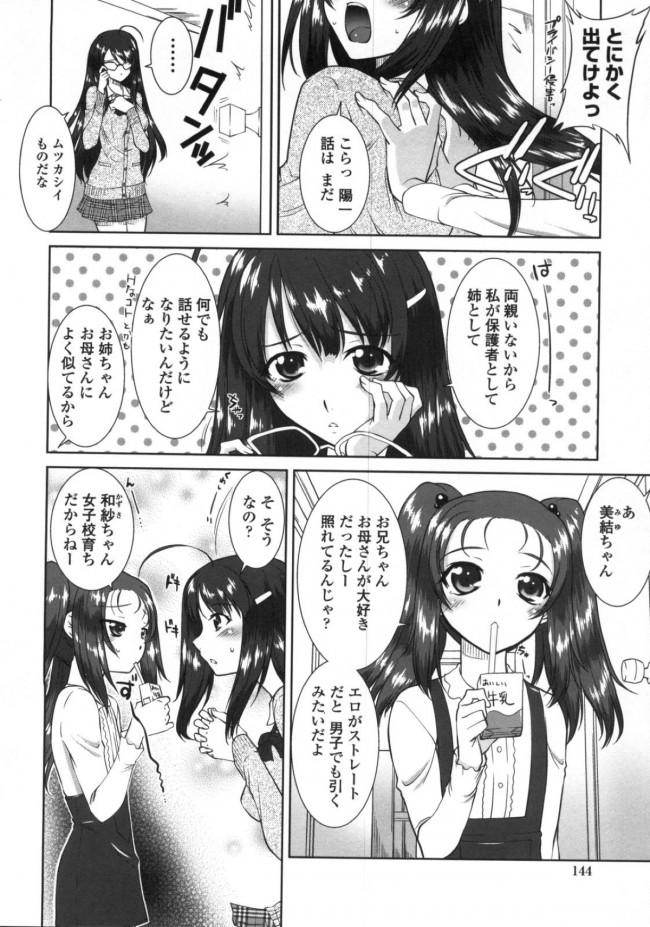 【エロ漫画・エロ同人誌】Gカップ爆乳女子校生が弟との距離を縮める為にパイズリやら足コキした挙げ句SEXまでしちゃうwwwww (2)