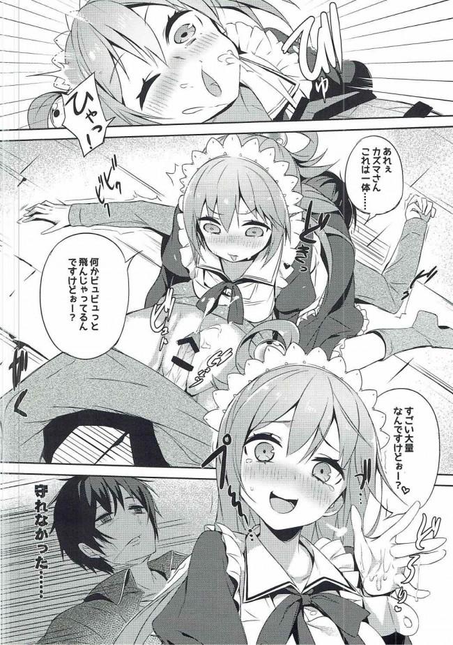 【このすば エロ同人】この駄メイドと密談を! (13)