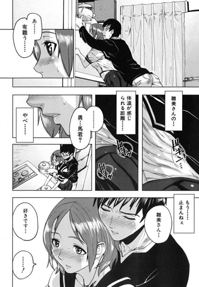 【エロ漫画・エロ同人誌】事故で死んだ兄貴の嫁、雛美さんの力になれれば…と今日も手伝いに来たが…想いはもう、止まらない。 (10)