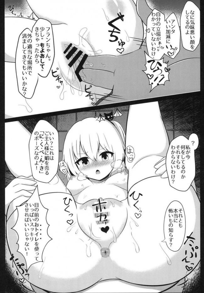【東方 エロ漫画・エロ同人】催眠なんかかかってないもんっ (7)