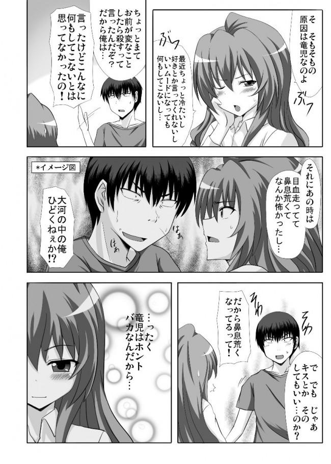 【エロ同人誌 とらドラ!】Mutual Affection【無料 エロ漫画】 (5)