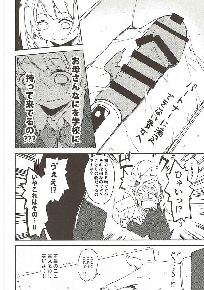 【ラブライブ! エロ同人誌】園田バイブレーション!!【なごみやさん】 (3)
