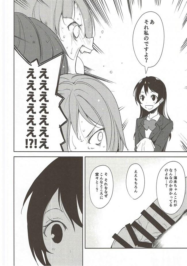 【ラブライブ! エロ同人誌】園田バイブレーション!!【なごみやさん】 (15)
