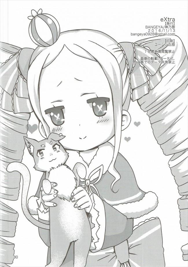 【リゼロ エロ漫画・エロ同人】ロリータ幼女のベアトクスが処女じゃないことを見せるというwww (29)
