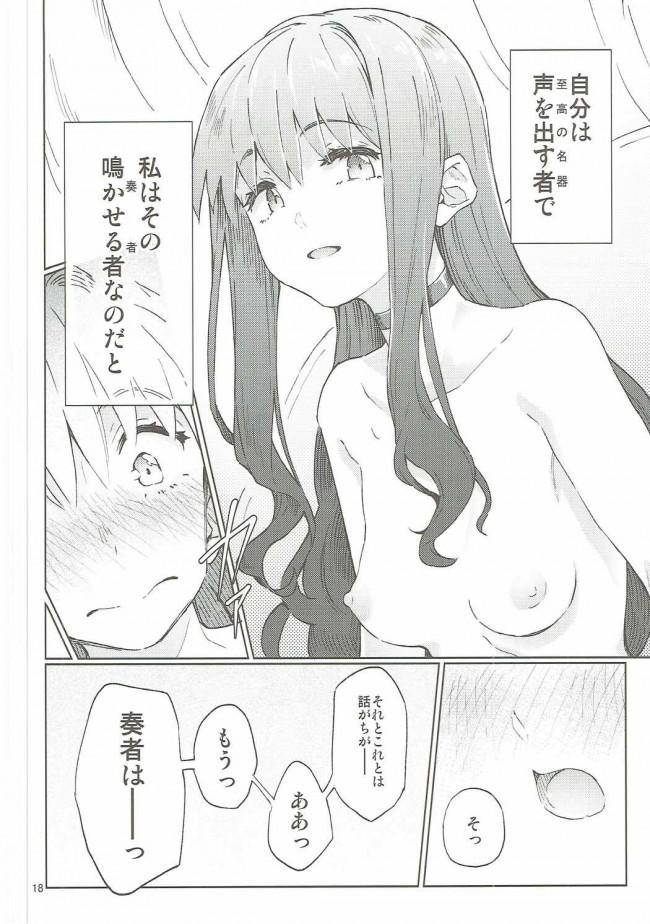 【Fate/EXTELLA エロ同人】ネロが今日も奏者とレズエッチを楽しんでいると奏者に屈辱的な言葉をぶつけられて根に持ち、奏者をふたなりにしてセックスをしますwwwwwwwwww (19)