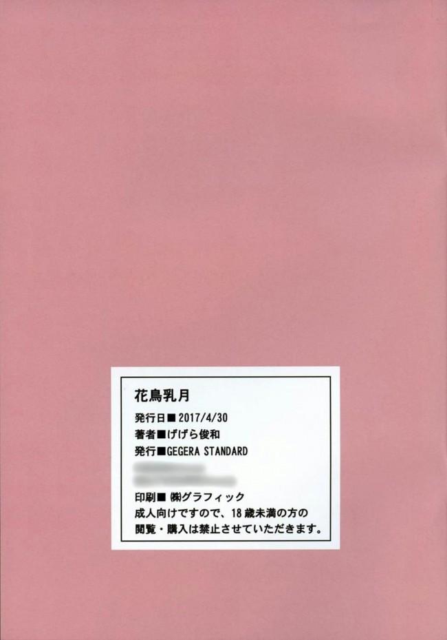 【このすば エロ同人】花鳥乳月 (15)