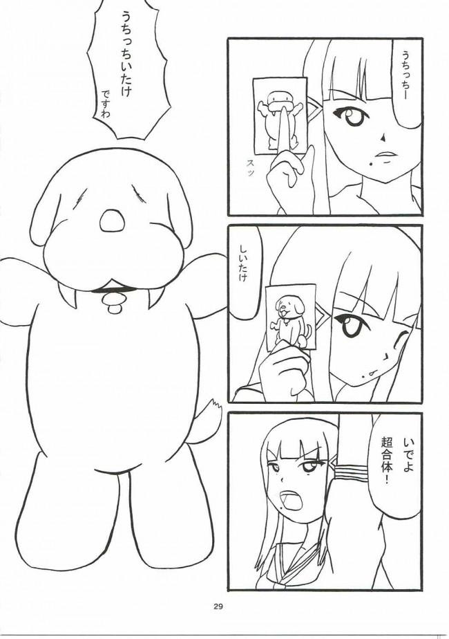 【ラブライブ! エロ同人誌】待ちきれないYO!!【かたまり屋】 (28)