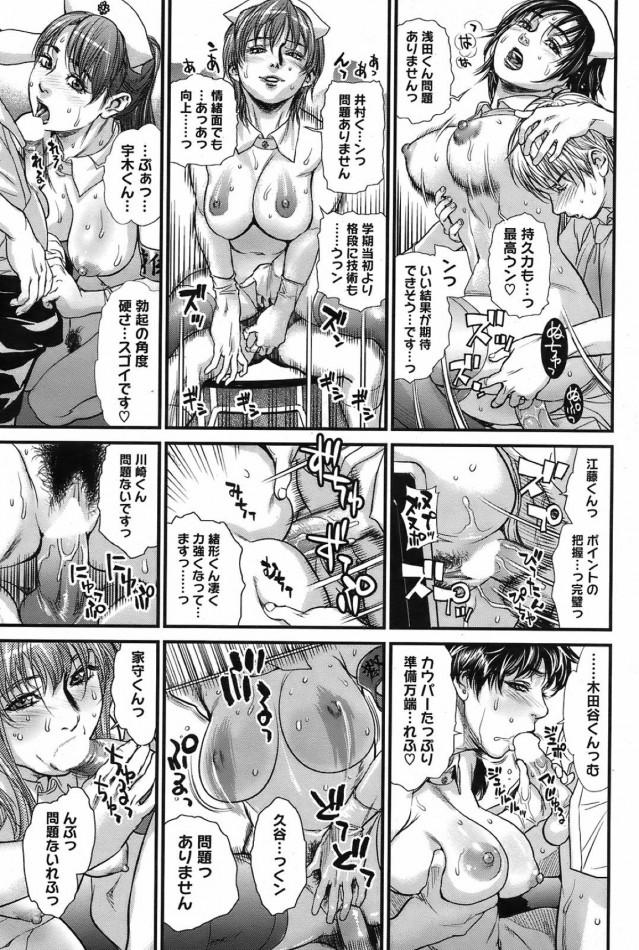 【エロ漫画・エロ同人】転校した学校ではセックスの実習が!?しかも付き添ってくれた母親が学校で乱交してるーー!?!? (8)