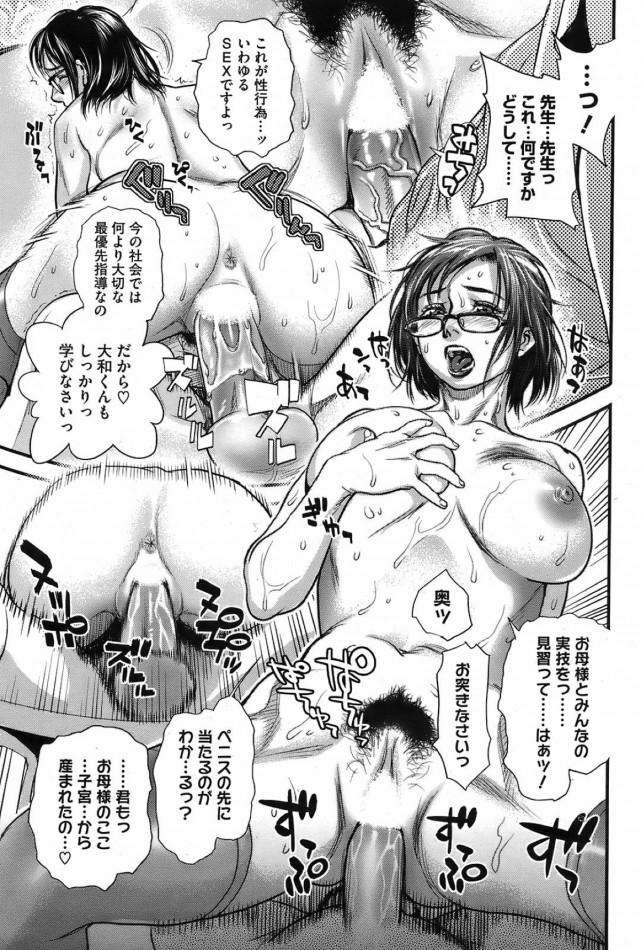 【エロ漫画・エロ同人】転校した学校ではセックスの実習が!?しかも付き添ってくれた母親が学校で乱交してるーー!?!? (16)