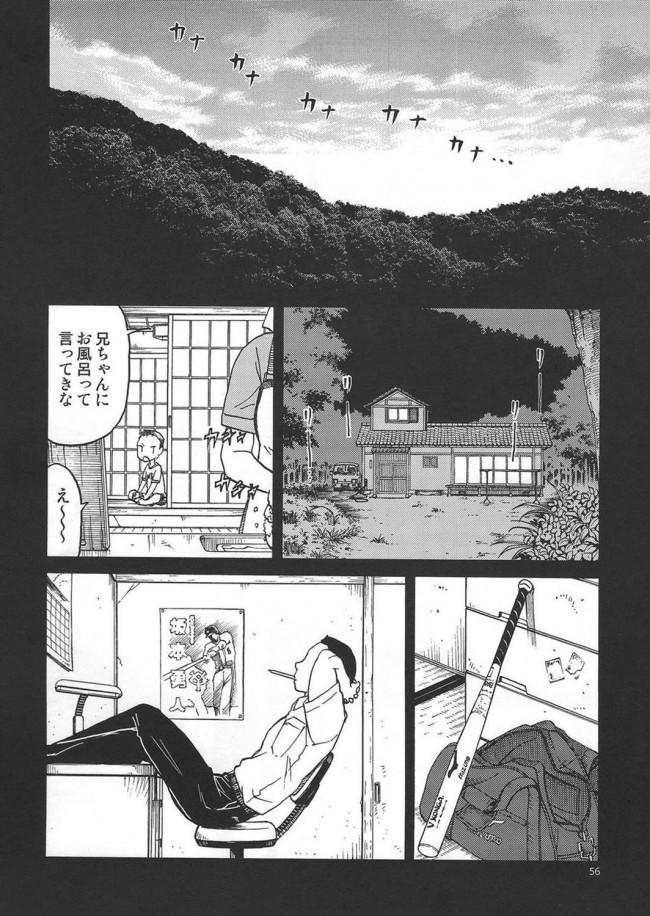 【うぽって!! エロ漫画・エロ同人誌】JCのふんこがおじさんたちに輪姦されたり、えるがバス停で青姦ずらしハメ陵辱されてるぞ!!!! (54)