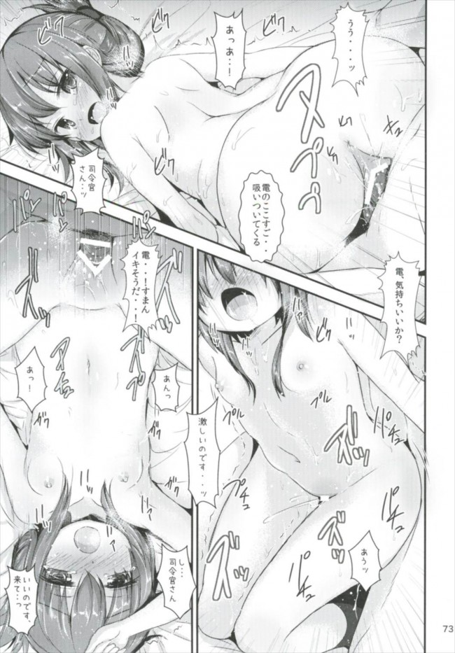 【艦これ エロ漫画・エロ同人】司令官さんはセクハラさんなのです! まとめ (73)