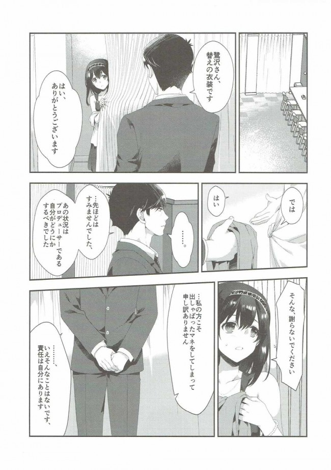 【デレマス エロ漫画・エロ同人】さよならエクストラヴァージン (16)
