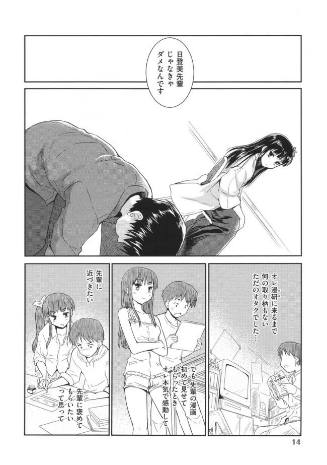 [唐辛子ひでゆ] 妄想リアル (12)