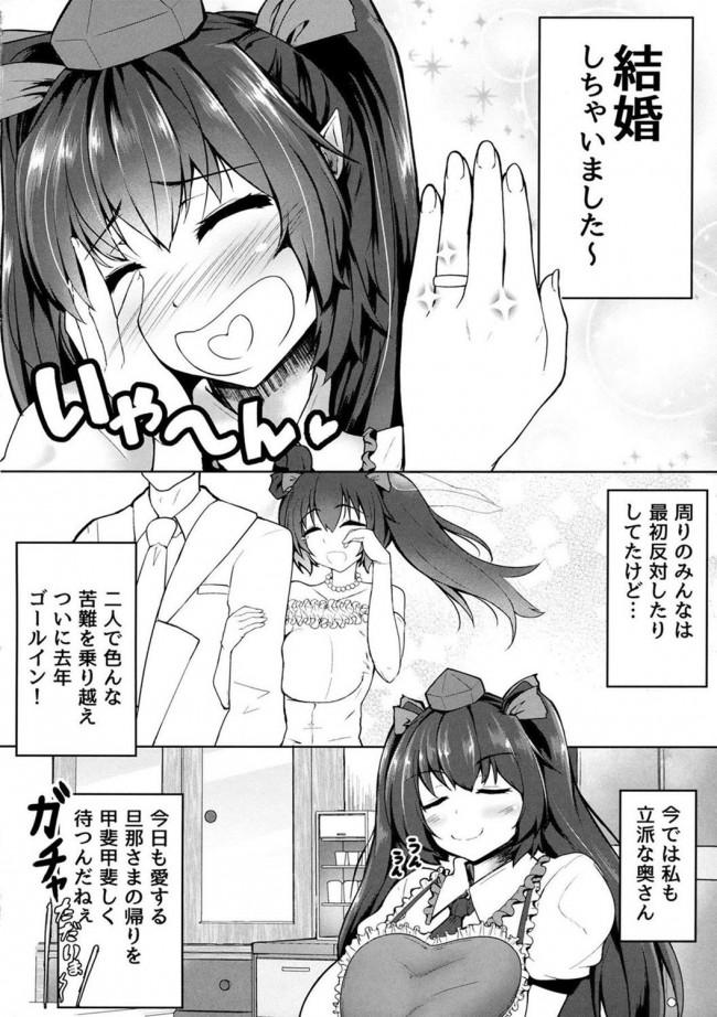 【東方 エロ同人】マイスイートHONEYはたて (3)
