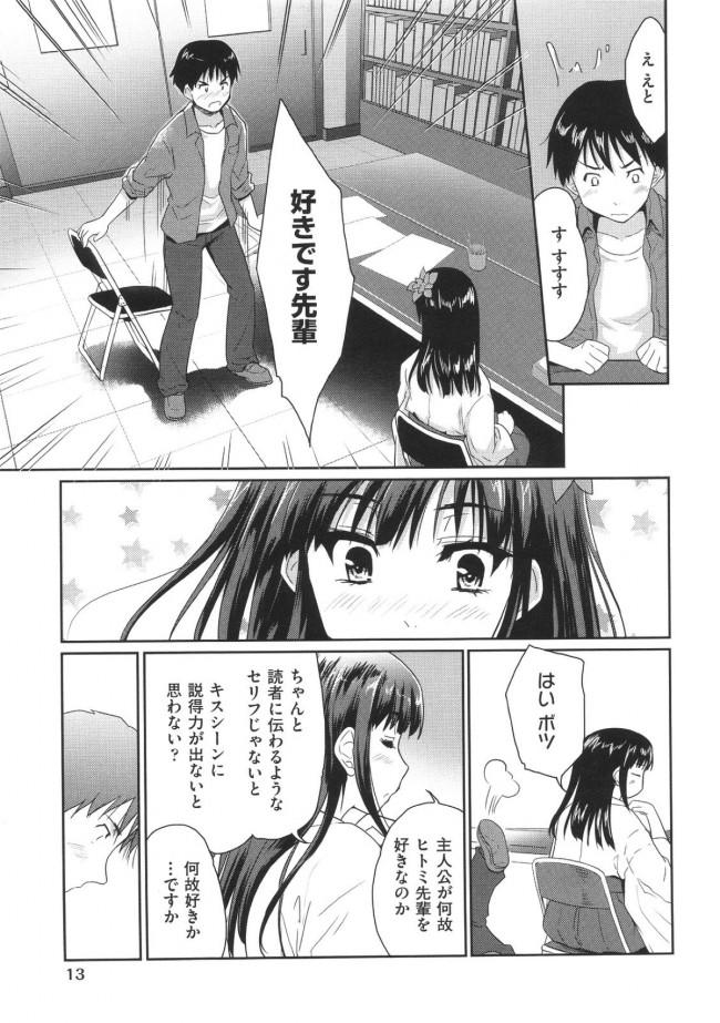 [唐辛子ひでゆ] 妄想リアル (11)
