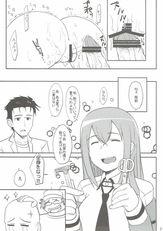 【シュタインズゲート エロ漫画・同人誌】した毛 (20)