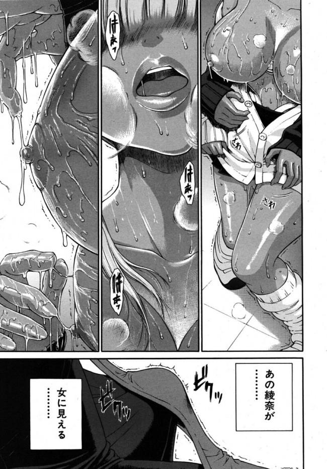 【エロ漫画・エロ同人誌】黒ギャル女子校生の綾奈が幼馴染の正一に子供扱いされてムキになった結果、友達の黒ギャルがたきつけて来てドロドロの3Pセックスに…w (9)