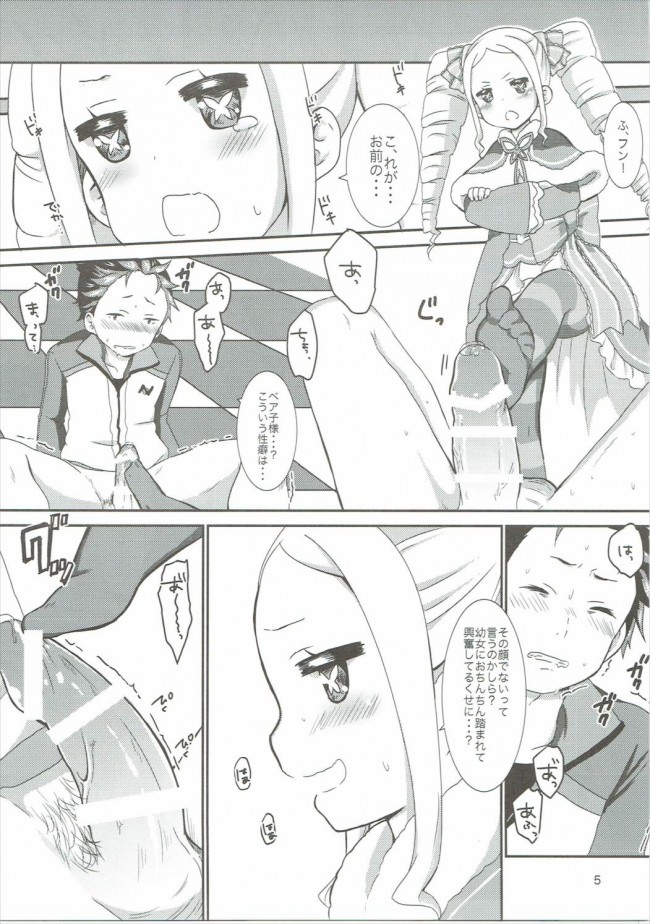 【リゼロ エロ漫画・エロ同人】ロリータ幼女のベアトクスが処女じゃないことを見せるというwww (4)